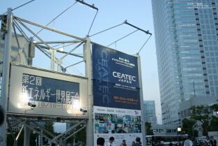 CEATEC JAPAN 2007