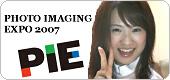PIE2007特集