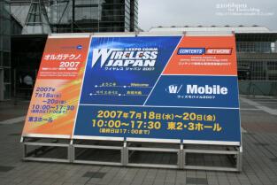 ワイヤレスジャパン2007