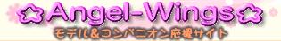 ★Angel-Wings★ モデル・イベントコンパニオン応援サイト @かっしー氏、Jun氏、ミモザ氏、まさやん氏、萌氏
