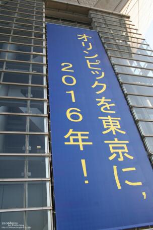 2016年オリンピックを東京に!_s