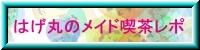 はげ丸のメイド喫茶レポ @はげ丸氏