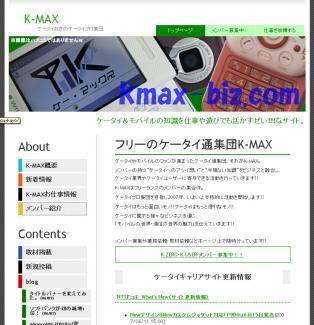 K-MAXトップ