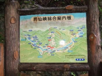 6/24 昇仙峡全体案内図