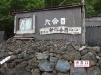 7/21 6合目長田山荘到着