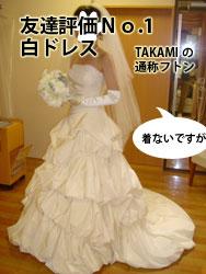 TAKAMI ウェディングドレス
