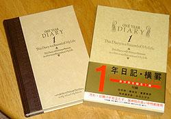花嫁準備日記 両親へのプレゼント