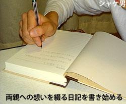 説明:花嫁準備日記 両親へのプレゼント