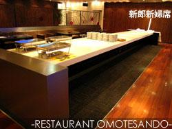 レストラン表参道