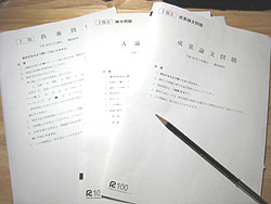 花嫁準備日記 公務員試験