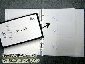 花嫁準備日記 ペーパーアイテム