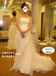 Nudieus(ヌーディアス)ウェディングドレス