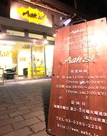 新中野ヘアサロンAah's!
