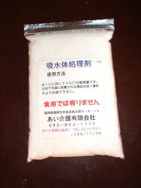 きゅしゅうたい処理剤