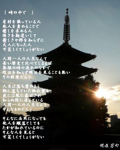 asakusa-tokinomakade.jpg