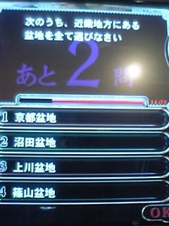 1,4(沼田盆地は群馬県、上川盆地は北海道です)