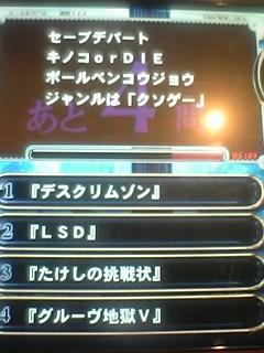 4(グルーヴ地獄)