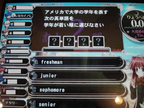 a→c→b→d(freshman(1年)→sophomore(2年)→junior(3年)→senior(4年))