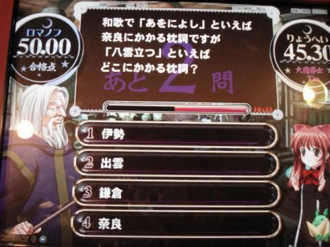 2(出雲)