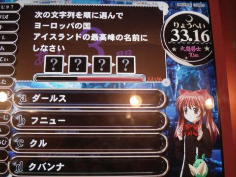 d→a→b→c(クバンナダールスフニュークル[Hvannadalshnúkur])