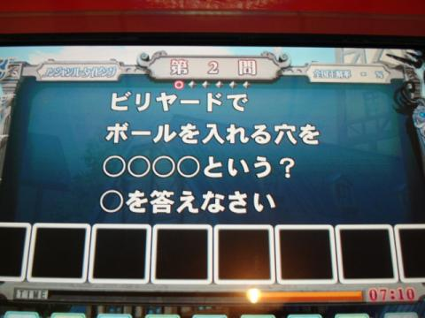 A) ポケット