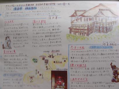 ホテル内。手作り旅の栞