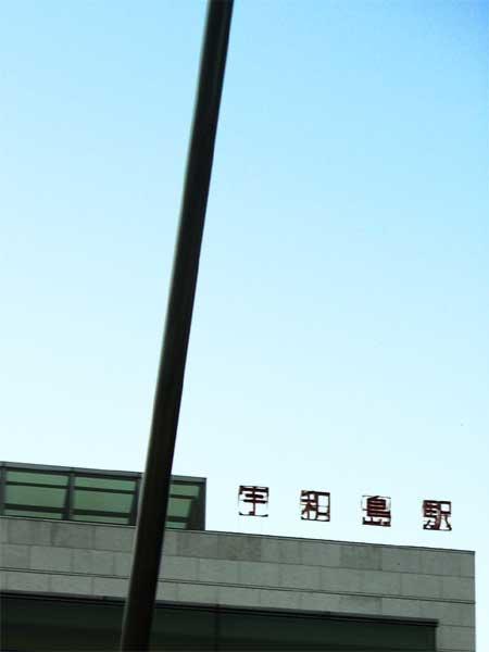 大竹伸朗「全景」