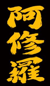 ashura.jpg