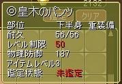 50◎パンツ鑑定28