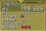 パンツ◎50