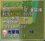 靴鑑定48