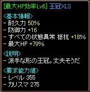 HP王冠XLS