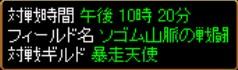 2006y04m10d_232940875.jpg