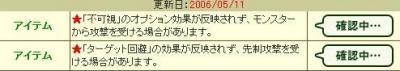 2006y05m12d_013705578.jpg