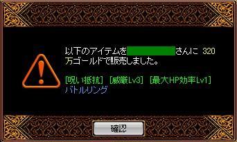 2007y08m25d_225506515.jpg