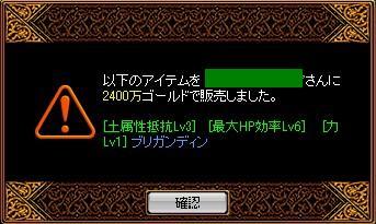 2007y08m29d_105134640.jpg