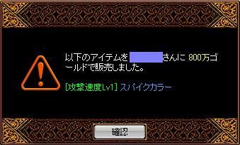 2007y10m08d_112126984.jpg