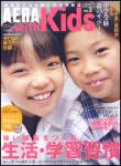 AERA with Kids Vol.3