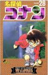名探偵コナン(28)