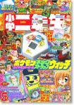 『小学二年生』2007年5月号