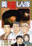 美味しんぼ(99)