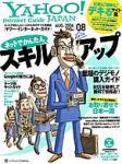 『ヤフーインターネットガイド』8月号