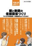 児童心理2005年10月号臨時増刊
