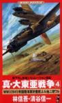 真・大東亜戦争(4)