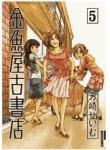 金魚屋古書店(5)