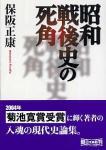 昭和戦後史の死角