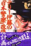 テリー伊藤の「日本警察」改造計画
