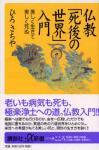 仏教「死後の世界」入門