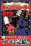 『二輪乃書ギャンブルレーサー』(7)