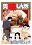 美味しんぼ(97)